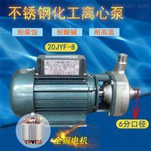 钜源不锈钢耐酸碱酒用料水处理管道离心泵