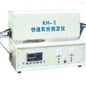 KH-II快速灰份测定仪