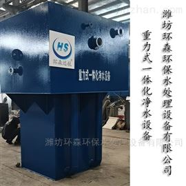 HS係列重力式一體化淨水設備