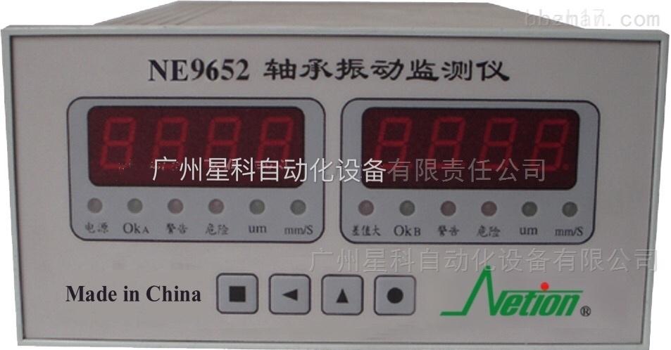 NE9652轴承振动监测仪