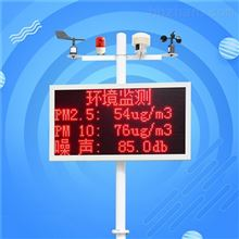 PM2.5联网工地扬尘监测系统