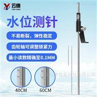 SCM40/60满水实验测针