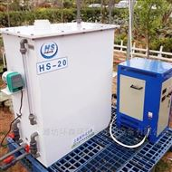 HS-300次氯酸钠消毒设备