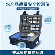 FT-SC-1水产品检测仪器设备