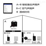 RET-2011室内混响时间测量、空气声隔声测量
