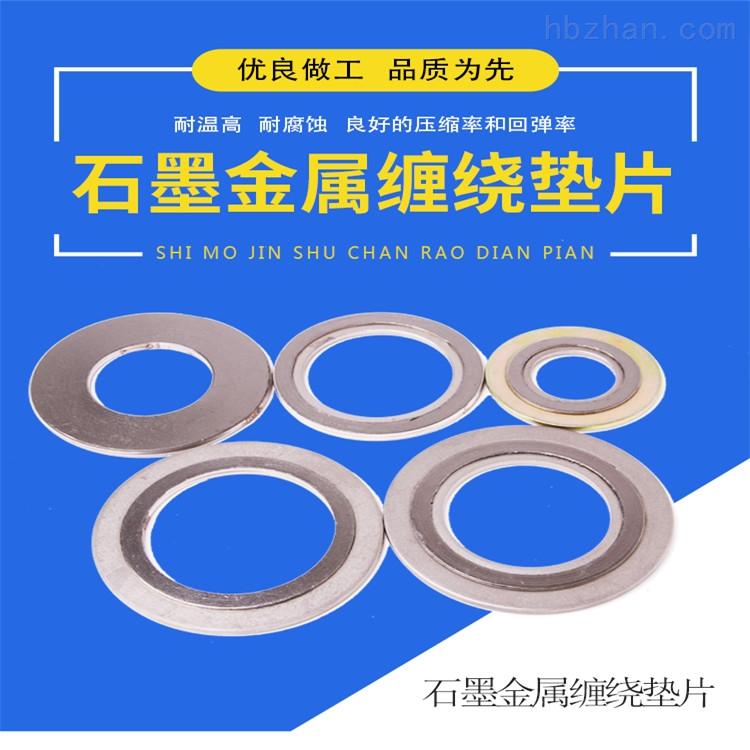 带定位环金属缠绕垫哪里有生产