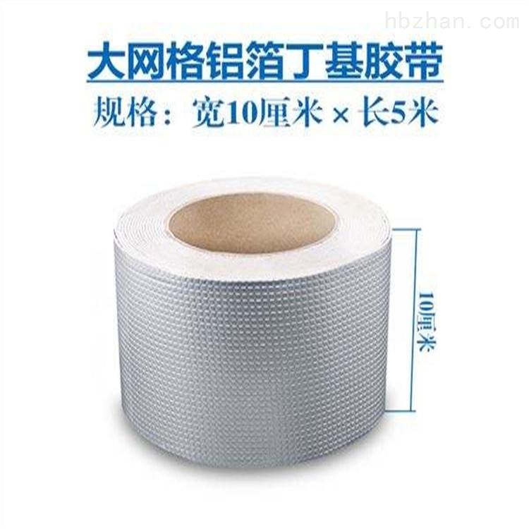 丁基铝箔防水胶带常用规格尺寸