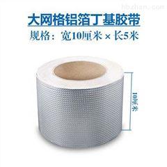 10cm方格铝防水胶带宽度5cm