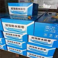 铝面丁基防水胶带规格型号