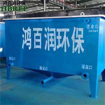 食品加工污水处理设备 斜管沉淀器|鸿百润