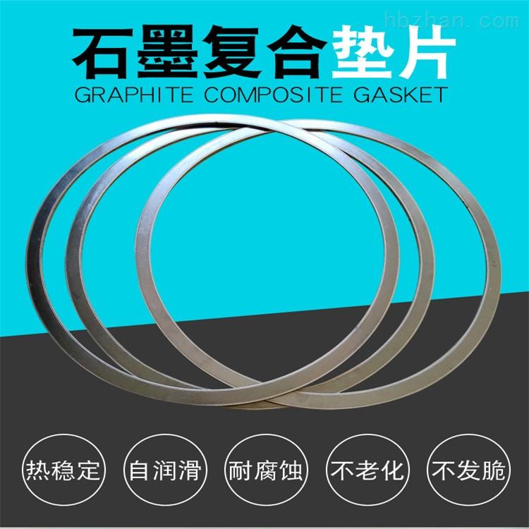柔性石墨金属波齿复合垫片生产厂家