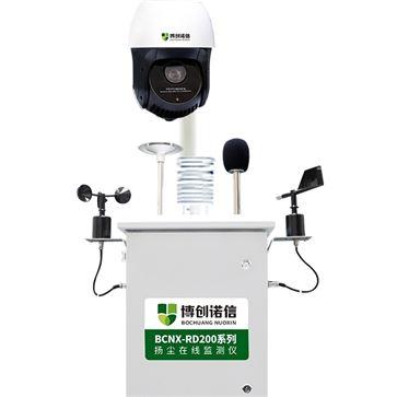 扬尘视频实时监测一体机