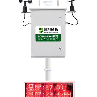 BCNX-RD200扬尘视频在线监测一体机