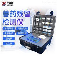 YT-SYJC活鱼药物残留快速检测仪