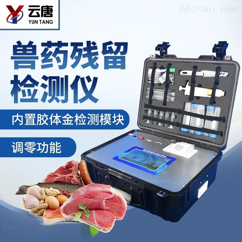 肉类药物残留检测仪