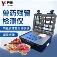 YT-SYC(新款)农兽药残留检测仪