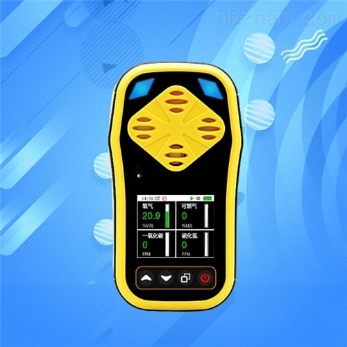四合一气体变送器有毒有害气体浓度检测