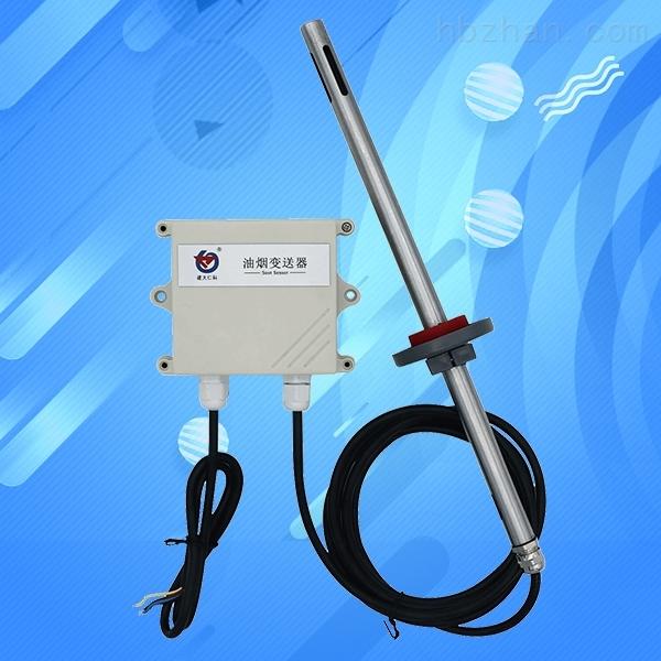 油烟监测传感器油烟在线监控