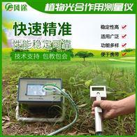 FT-GH30-a植物光合作用测量系统