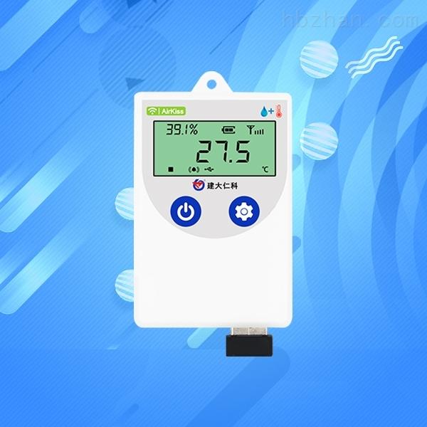 无线wifi远程温湿度计记录仪工业温度传感器