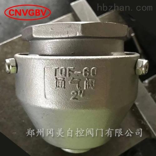 不锈钢通气阀TQF-60