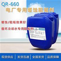 循环水药剂 电厂专用缓蚀阻垢剂