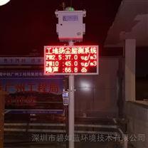 CCEPbest365亚洲版官网认证工业级扬尘在线监测系统