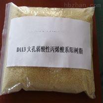 D113阳离子交换树脂价格