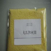 D113FC電鍍廢水除鎳樹脂長期現貨