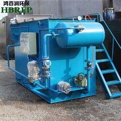 高效气浮机/餐饮含油污水处理设备|鸿百润