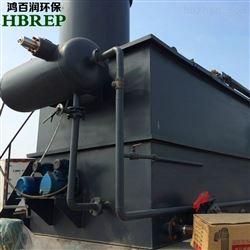 餐具洗剂污水处理设备气浮机|鸿百润