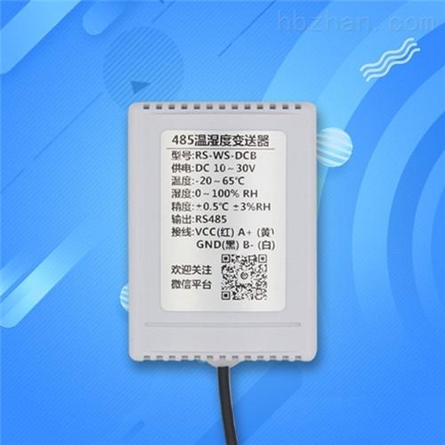 温湿度变送器485壁挂式高精度