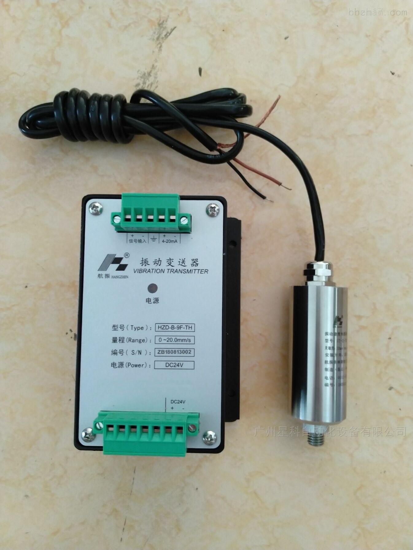 VB-Z220一体化轴振动变送器使用说明