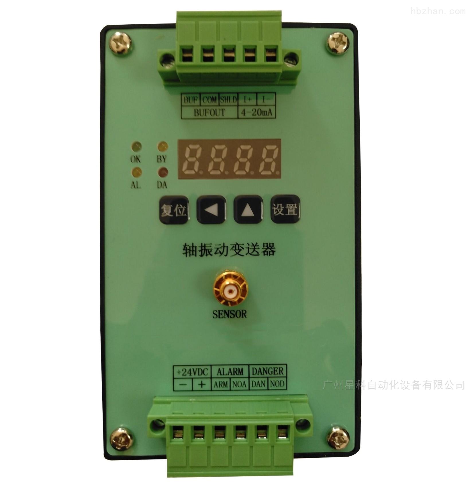 HZD-B-9hzd-b-9f智能一体化轴振动变送器