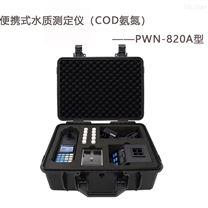 PWN-820A便携式COD氨氮测定仪