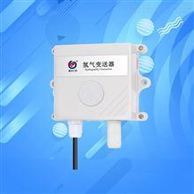 氢气传感器变送器浓度报警器4-20mA模拟量