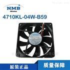 变频器专用NMB-MAT风扇 4710KL-04W-B59