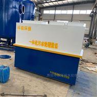 HS-01设备清洗污水处理装置