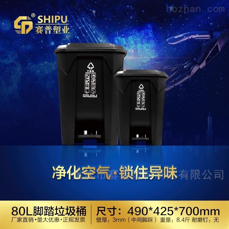 50L80升环卫垃圾桶 脚踏式分类垃圾箱