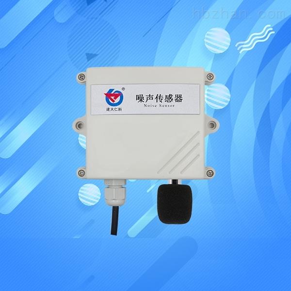 噪声传感器变送器分贝检测仪器模拟量485