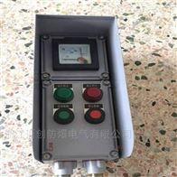 BZC81-A2B1D2K1BZC81-A2B1D2K1带防雨罩立式防爆操作柱