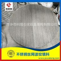 不锈钢丝网波纹填料厂商