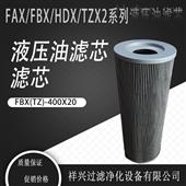 FBX(TZ)400X20液压油滤芯厂家批发