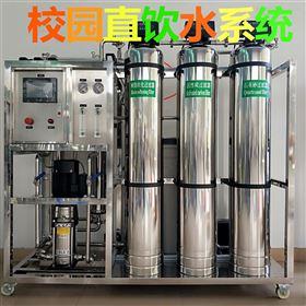 DKRO广州黄埔直饮水反渗透纯水设备