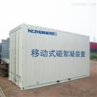 磁加载混凝设备_市政污水提标改造装置