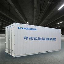 河道水治理装置/河北磁混凝雷竞技官网app厂家
