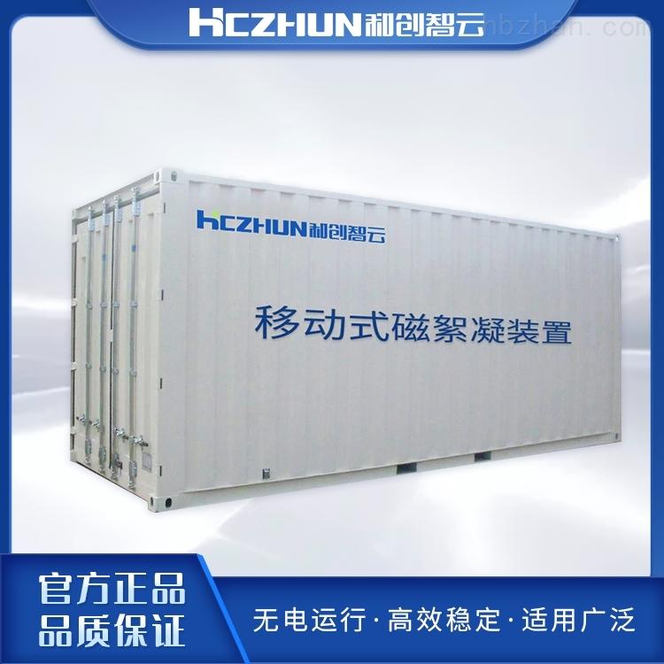 磁分离水净化技术基础条件