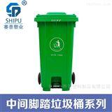 K240L昆明脚踏式120L240L垃圾分类桶 塑料垃圾桶
