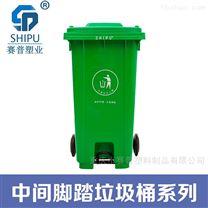 昆明腳踏式120L240L垃圾分類桶 塑料垃圾桶