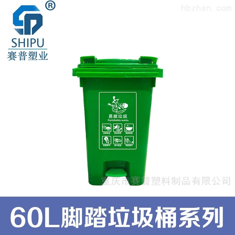 60升塑料垃圾桶 脚踏带盖四色垃圾分类筒